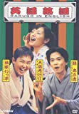 英語落語 RAKUGO IN ENGLISH [DVD]