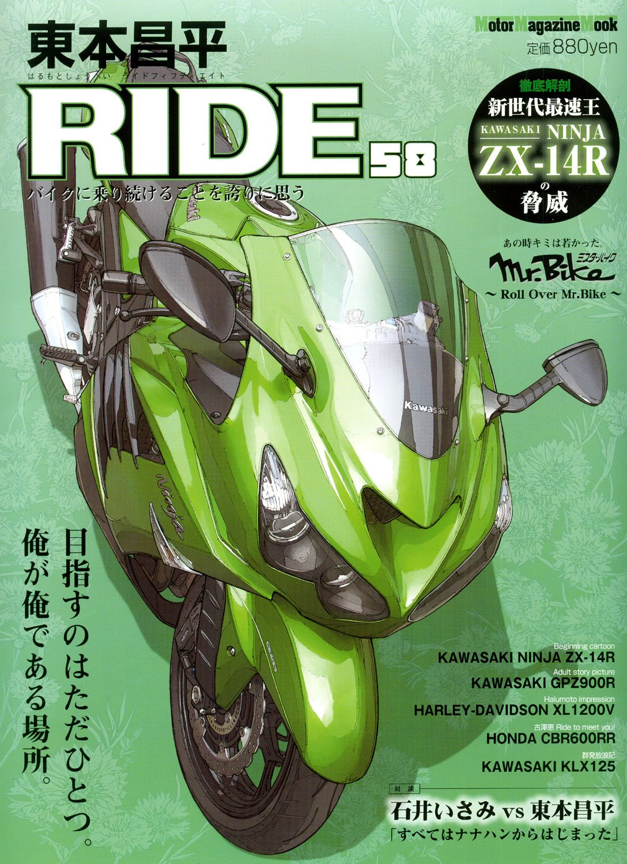 Download Higashimoto Shohei RIDE58 (Motor Magazine Mook) (2012) ISBN: 4862792995 [Japanese Import] ebook