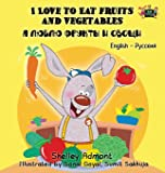 I Love to Eat Fruits and Vegetables: English Russian Bilingual Edition