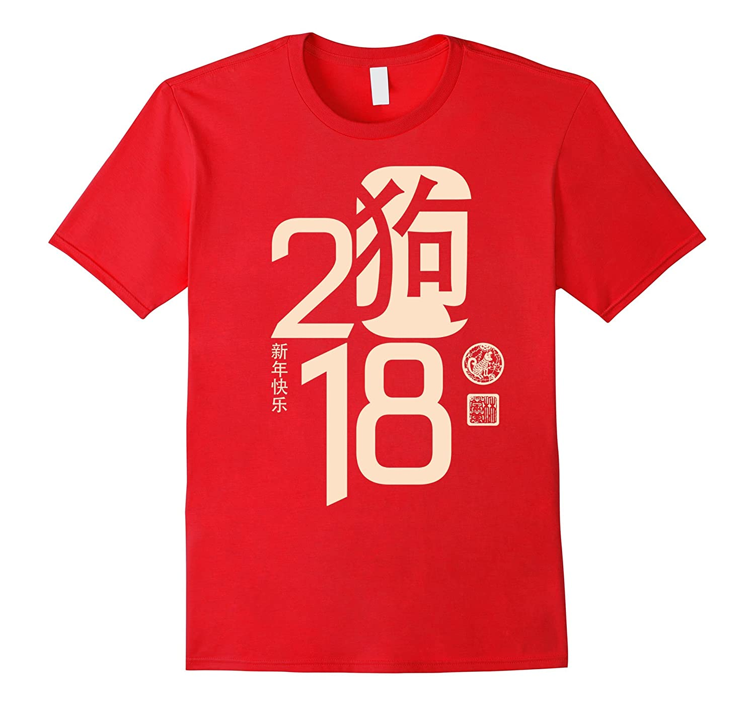 Chinese New Year 2018 Year of the Dog Simple Modern T-shirt-FL
