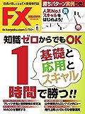 FX攻略.com 2018年6月号 (2018-04-21) [雑誌]