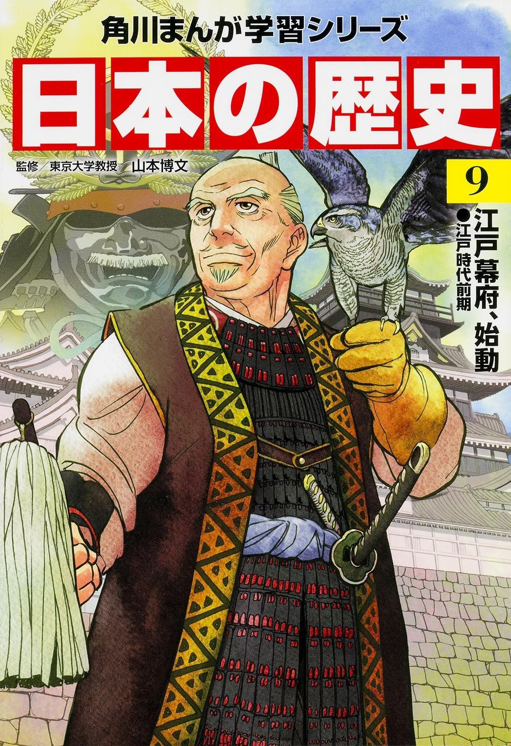 """""""日本の歴史9"""