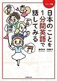 コミック版 日本のことを1分間英語で話してみる