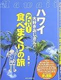 ハワイ大好きおじさんのアロハ!食べまくりの旅
