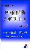 広瀬耕二の四輪駆動ラボラトリ vol.13: マシン改造 第1弾 MAシャーシ(1)