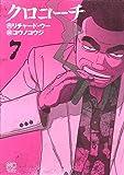 クロコーチ (7) (ニチブンコミックス)