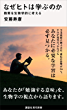 なぜヒトは学ぶのか 教育を生物学的に考える (講談社現代新書)