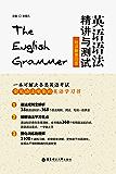 英语语法精讲与测试(附详解第四版)