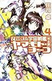 それゆけ! 宇宙戦艦ヤマモト・ヨーコ[完全版]4 (朝日ノベルズ)