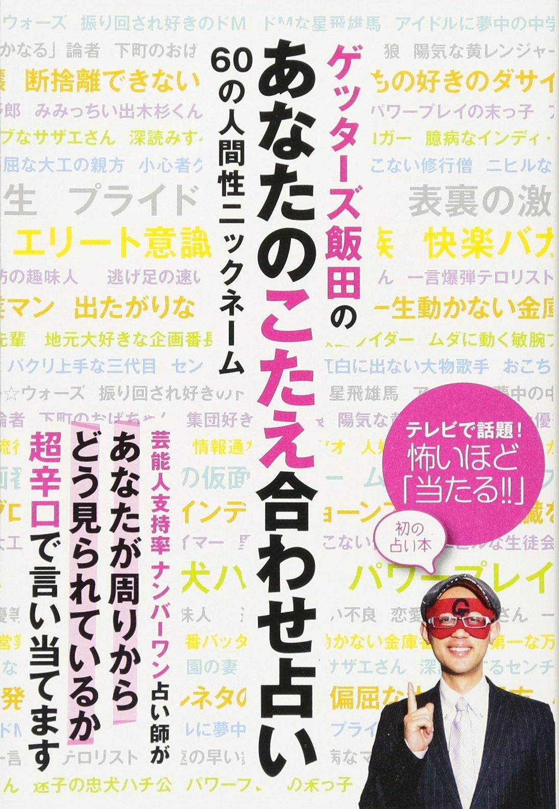 Download Gettazu ida no anata no kotaeawaseuranai : Rokuju no ningensei nikkunemu. ebook