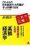 これからの日本経済の大問題がすっきり解ける本 (アスコムBOOKS)