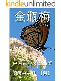 金瓶梅: 中國古典文學名著 (Traditional Chinese Edition)