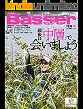 Basser(バサー) 2018年1月号 (2017-11-25) [雑誌]