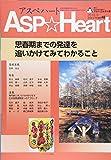 アスペハート48号(思春期までの発達を追いかけてみて分かること TASPについて)