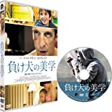 負け犬の美学[DVD]