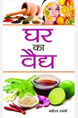 Gahar Ka Vaidh (Hindi Edition) Kindle Edition