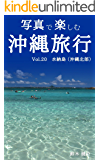 写真で楽しむ沖縄旅行 Vol.20 水納島(沖縄北部)
