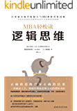MBA轻松读:逻辑思维(正确的思维引导正确的结果,彻底转换你思维方式的逻辑圣经。)
