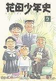 花田少年史(9) [DVD]