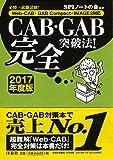 必勝・就職試験! 【Web-CAB・GAB Compact・IMAGES対応】CAB・GAB完全突破法! 【2017年度版】
