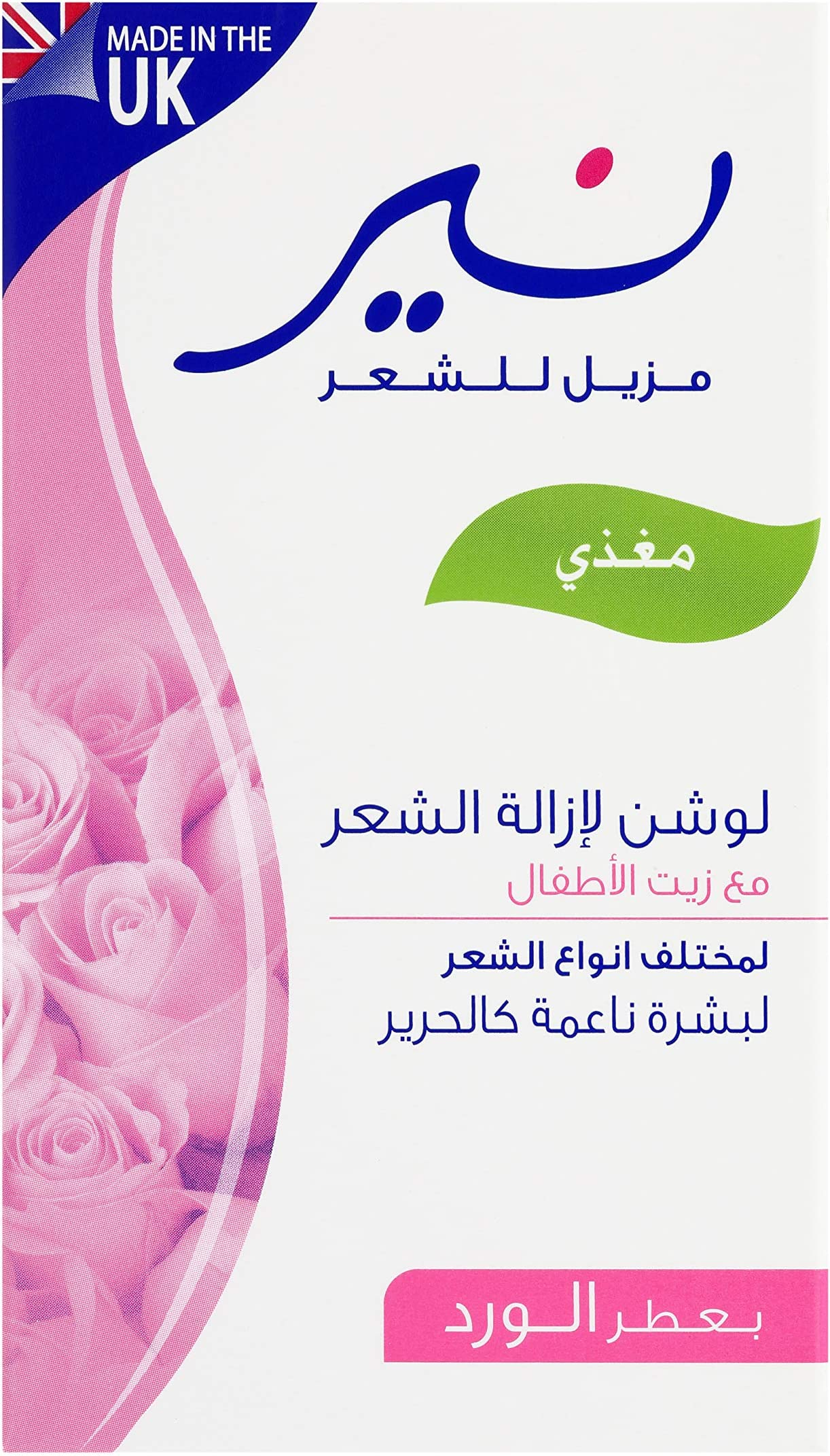 Nair Hair Removal Lotion With Baby Oil Rose Fragrance 120 Ml