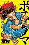 ボスレノマ~「囚人リク」外伝~(1) (少年チャンピオン・コミックス)