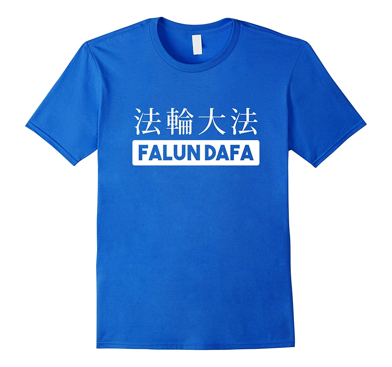 Falun Gong Dafa T-Shirt Dharma Spiritual Wheel Practice Yin-TD