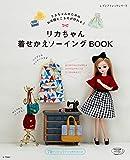 リカちゃん着せかえソーイングBOOK (レディブティックシリーズ)