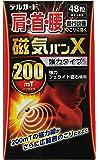 阿蘇製薬 デルガード 磁気バンX 強力タイプ 48粒
