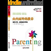 由内而外的教养:做好父母,从接纳自己开始 (心视界)