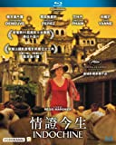 Indochine (Region A Blu-ray) (Hong Kong Version / English subtitled) French movie 情證今生