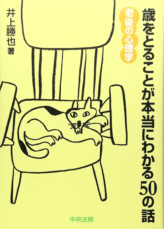 Download Toshi o toru koto ga hontō ni wakaru 50 no hanashi : Rōgo no shinrigaku pdf