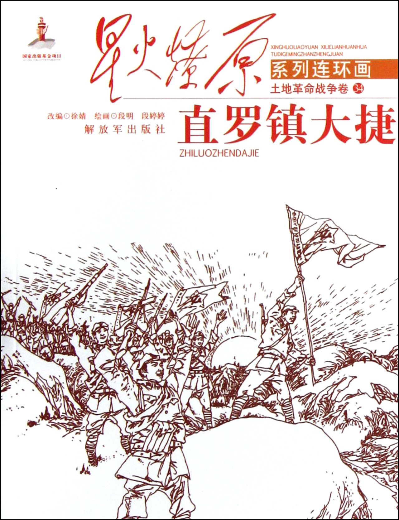 Download The Agrarian Revolutionary War: Zhiluo Town Victory (Volume 34) (Chinese Edition) PDF