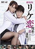 劇場版「リケ恋~理系が恋に落ちたので証明してみた。~」DVD