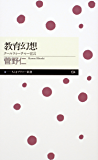 教育幻想 ──クールティーチャー宣言 (ちくまプリマー新書)