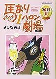 馬なり1ハロン劇場 2017春 (アクションコミックス)