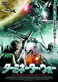 ターミネーター・ウォー LBX-626 [DVD]