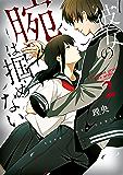 彼女の腕は掴めない: 2 (ZERO-SUMコミックス)