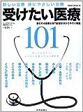 受けたい医療101―新しい治療体にやさしい治療 (YOMIURI SPECIAL 84)