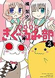 白滝高校きぐるみ部 2 (バンブーコミックス)