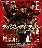 ライジング・ドラゴン 特別版(2枚組) [Blu-ray]