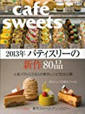 cafe-sweets (カフェ-スイーツ) vol.153 (柴田書店MOOK)