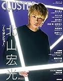 CLUSTER 北山宏光『ミリオンジョー』 (洋泉社MOOK)