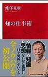 知の仕事術(インターナショナル新書) (集英社インターナショナル)