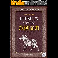 HTML5程序开发范例宝典 (软件工程师典藏版)