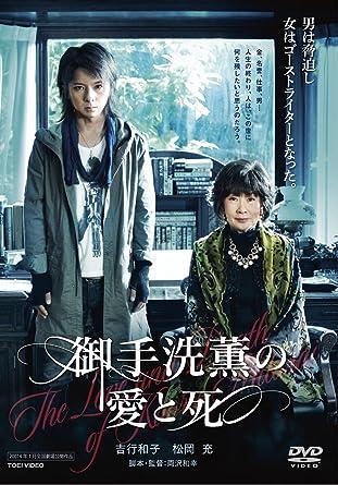 Amazon   御手洗薫の愛と死 [DVD...