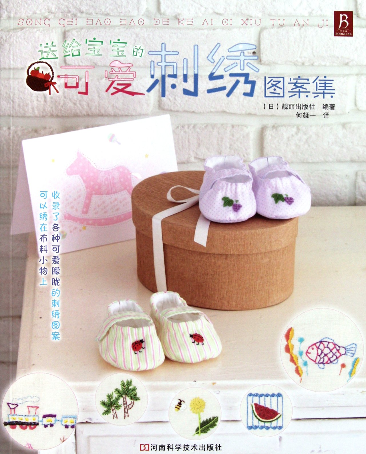 Download Embroidery Graphical Collections to babies Given by Mom (Chinese Edition) pdf epub