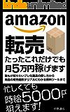 amazon転売 たったこれだけでも月5万円稼げます: 誰もが知りたいプレ化商品の探し方から商品の販売個数がリアルにわかる無料ツールまで