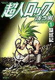超人ロック 嗤う男 1 Locke The Superman SNEERING MAN (エムエフコミックス フラッパーシリーズ)