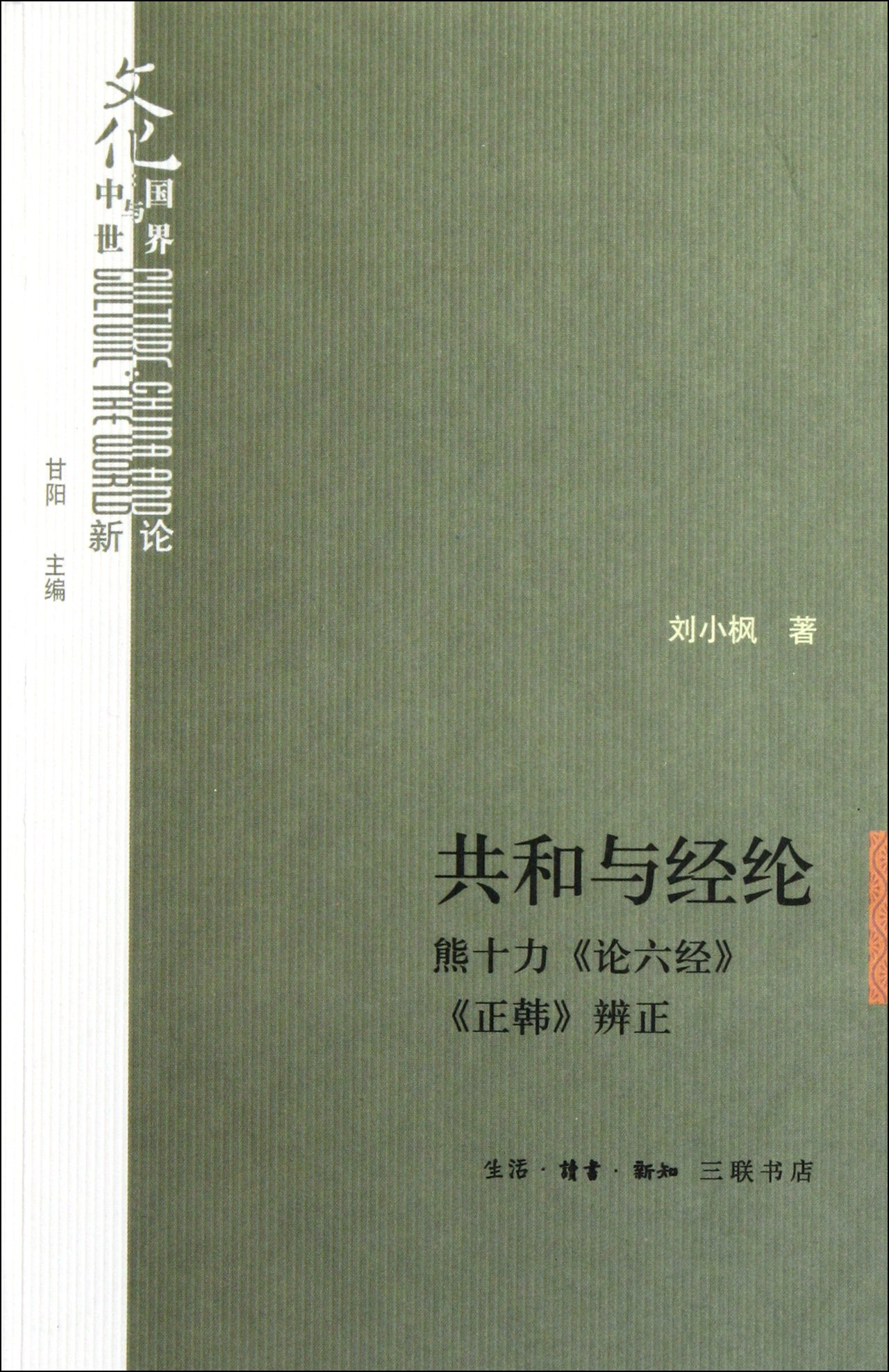Download Republicanism and One's Ambition and Ability-Xiong Shilis Comment on Six Classics and Zhenghan (Chinese Edition) ebook